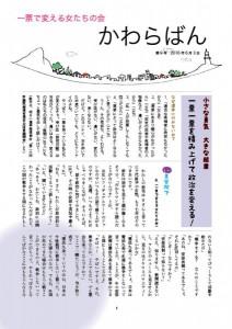 かわら版9号6-3