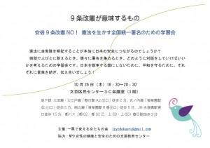 2017学習会